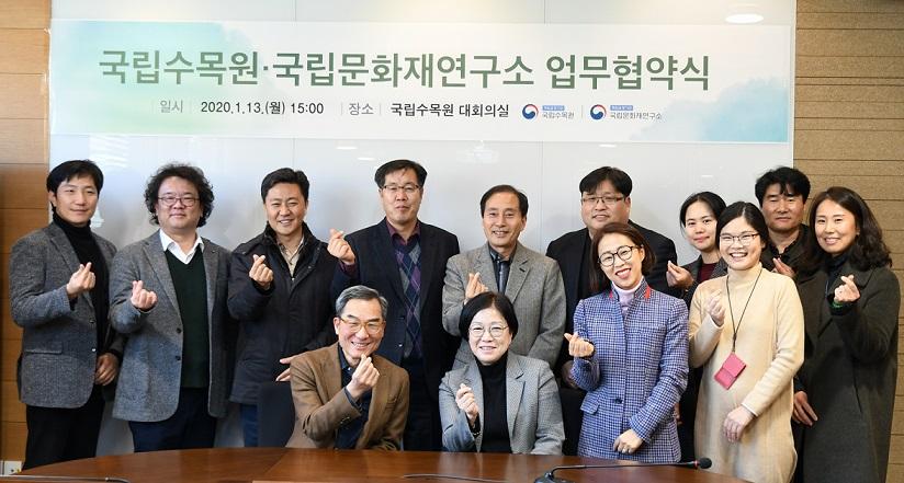 국립수목원_국립문화재연구소 업무협 약식_200113_2 (1).jpg