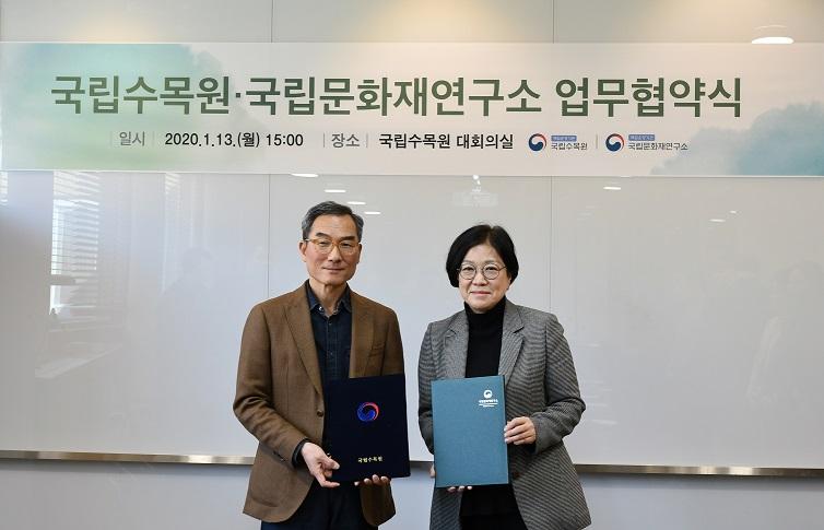 국립수목원_국립문화재연구소 업무협 약식_200113_1 (1).jpg