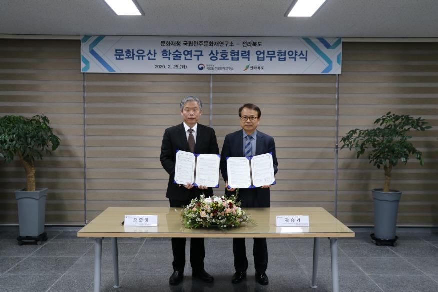국립완주문화재연구소와 전라북도간 문화유산 학술연구 상호협력 업무협약.JPG