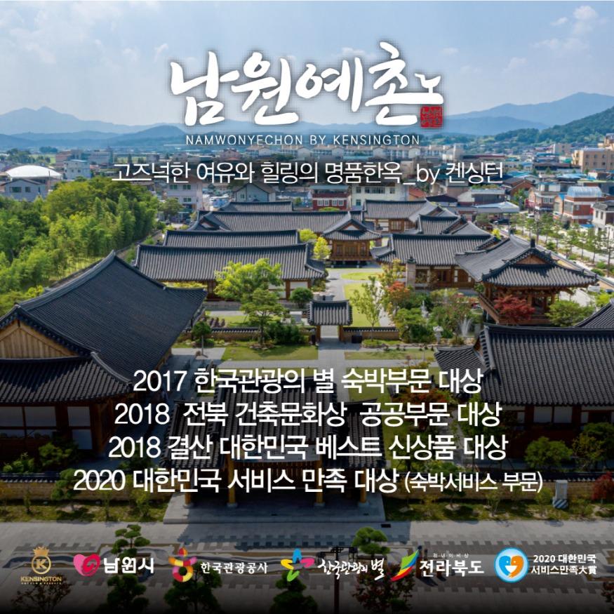 0331 관광과-남원예촌 전통한옥체험 관 숙박서비스 만족 1위 (1).jpg