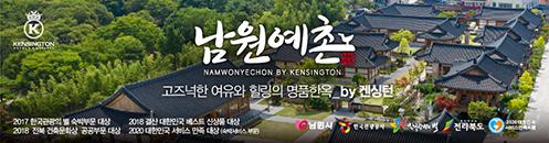 0331 관광과-남원예촌 전통한옥체험 관 숙박서비스 만족 1위 (2).jpg